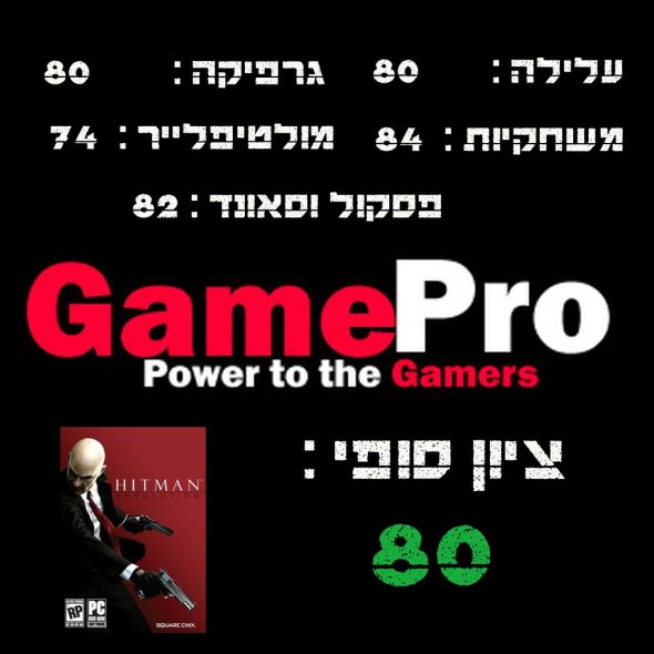 hitman-absolution-ביקורת-