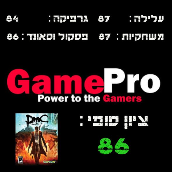 dmc-devil-may-cry-ביקורת