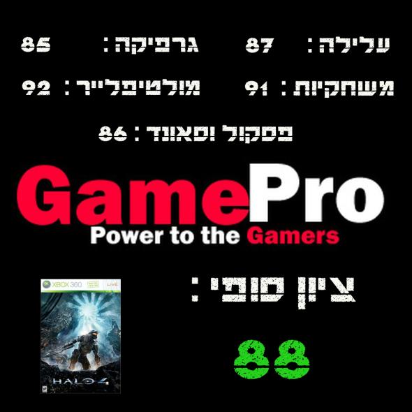 halo-4-gamepro-ביקורת