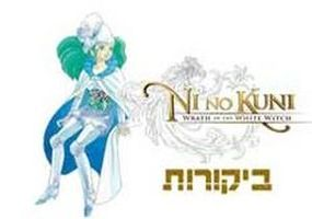 Ni-no-Kuni-Wrath-of-the-White-Witch-ביקורת